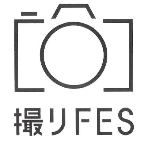 撮りフェス 登録商標 ロゴマーク